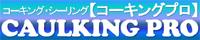 迷ったらココ!【コーキングプロ】コーキングのプロショップ